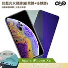 【愛瘋潮】QinD Apple iPhone Xs 抗藍光水凝膜(前紫膜+後綠膜) 保護貼 保護膜