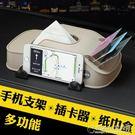 車載紙巾盒創意汽車多功能抽紙盒車模型手機支架插卡器車內飾用品 奇思妙想屋