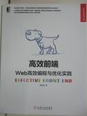 【書寶二手書T1/網路_EGH】高效前端(Web高效編程與優化實踐)/Web開發技術叢書