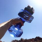 【年終大促】啞鈴水壺健身超大水桶2600ML大容量塑料運動水杯太空杯便攜