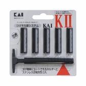 日本貝印 (KAI) 鬍鬚刀 2片刃 K2-5B1
