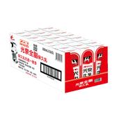光泉全脂牛乳200mlx24入/箱【愛買】