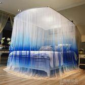 新款ins大床蚊帳U型伸縮夏季1.8X2.0米m雙人家用加密加厚YXS『小宅妮時尚』