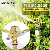 店長推薦▶園林灑水噴頭360度旋轉灌溉噴灌園藝草坪自動降溫農用搖臂噴水器
