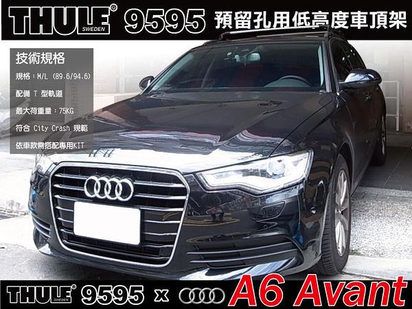 ∥MyRack∥THULE Audi A6 Avant  專用低高度靜音鋁桿車頂架∥都樂 鋁合金橫桿 沒外凸式∥