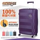 7折下殺 Samsonite 美國旅行者 AT 飛機輪 行李箱 霧面 可加大 拉鏈款 旅行箱 29吋 大容量 GF6
