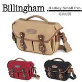 24期零利率 Billingham Hadley Small Pro 手提側背包/經典材質