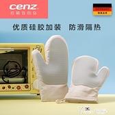 隔熱手套 德國cenz烤箱手套防燙加厚硅膠烘焙微波爐隔熱手套耐高溫廚房家用