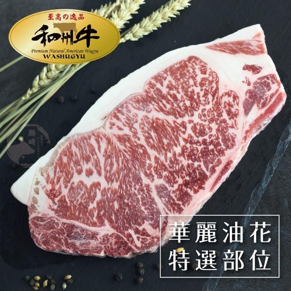 【超值免運】美國日本種和州牛9+老饕肋眼牛排2片組(280公克/1片)