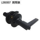 加安牌 黑色 60mm 內側自動解閂 LD6X907 消光黑 水平鎖 水平把手鎖 房間鎖