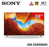 【佳麗寶】留言加碼折扣(SONY)55型 4K HDR智慧連網液晶電視 KM-55X9000H