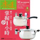 《康健雜誌》1年12期 贈 Recona 304不鏽鋼雙喜日式雙鍋組
