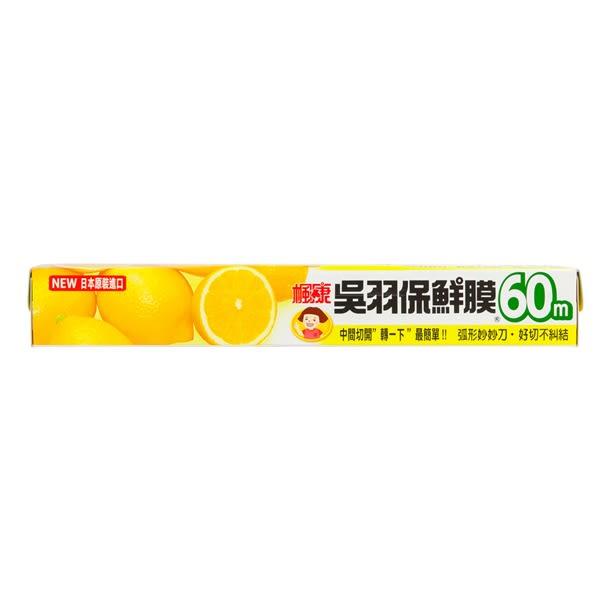楓康吳羽保鮮膜30cmX60m/支