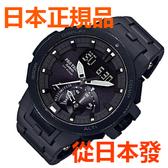 免運費 新品 日本正規貨 CASIO 卡西歐 PRO TREK 太陽能電波多功能手錶 登山錶 男錶 PRW-7000FC-1BJF
