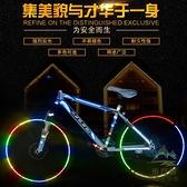 2卷裝 自行車反光貼電動摩托車反光條夜光車貼紙【步行者戶外生活館】
