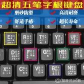 精晟小太陽 JSKJ-9821台灣香港倉頡碼造字輸入法五筆字根繁體鍵盤 【雙十二慶典】