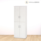 【米朵Miduo】2.1尺塑鋼鞋櫃 塑鋼...
