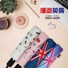 【台灣雨之情】防曬膠英倫風加大自動傘4色-抗UV/零透光/輕巧大傘面
