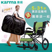 【康揚】鋁合金輪椅 手動輪椅 旅弧KM-2501 超輕量輪椅 ~ 送攜車袋+好禮2選1