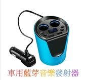 車用藍芽MP3音樂撥放器 杯型車充 藍芽FM發射器 藍芽播放器 藍牙杯型車充 快速出貨