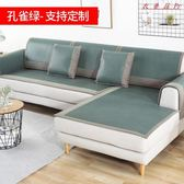 訂製沙發墊簡約現代涼席坐墊防滑涼席墊