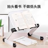 閱讀架讀書架抬頭看書神器床上多功能支架桌上學生用兒童成人可伸縮摺疊 小時光生活館