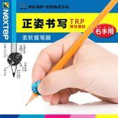 日本小學生兒童習字鉛筆用握筆器 矯正器安全舒適 免運直出交換禮物