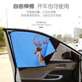 夏季 汽車遮陽簾車用窗簾遮光板車內側窗自動伸縮防曬隔熱遮陽擋 一件免運