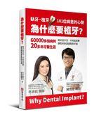 (二手書)為什麼要植牙?植牙是享受,不再是折騰,讓您重新認識您的牙齒