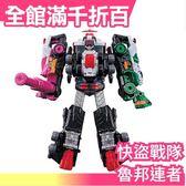 【巡邏凱撒】日本 快盜戰隊魯邦連者VS警察戰隊巡邏連者 DX  變形機器人【小福部屋】