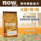 【毛麻吉寵物舖】Now! 鮮肉無穀天然糧 成犬配方 (6磅) 狗飼料/WDJ推薦/狗糧