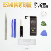 ▼ 【贈 蘋果副廠充電線x1】BSMI Apple 內置電池 iPhone 5s UN-I5S DIY電池組 拆機工具組 鋰電池