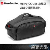 ▶雙11折300 Manfrotto MB PL-CC-195 - CC-195 旗艦級攝影單肩包  正成總代理公司貨 相機包 送抽獎券