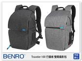【分期0利率,免運費】BENRO 百諾 TRAVELER 100 行攝者 後背 雙肩 相機包 攝影包 (公司貨)