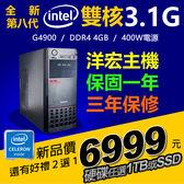 【6999元】最新INTEL第8代G4900 3.1G雙核心主機+4G+1TB或SSD硬碟任選+可升級I3 I5 I7可刷卡有保固洋宏資訊