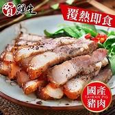 【南紡購物中心】賀鮮生-岩燒熟烤鹹豬肉3條(1條/包)