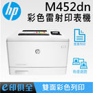 M452dn  HP 彩色雙面網路雷射印表機 M452系列 (CF389A)