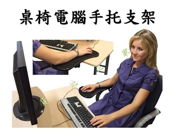 桌椅電腦滑鼠手托支架 護臂托 人體工學 懶人 手臂墊 托墊 電腦周邊 3C 手臂 護腕 桌椅雙用 桌面