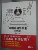 【書寶二手書T1/進修考試_XDD】鐵路運輸學概要(含大意)_林敏玄編