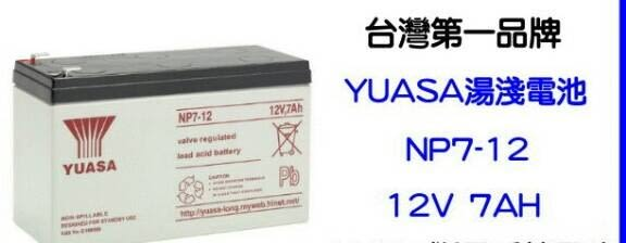 YUASA12v7ah電池 消防.受信總機專用鉛霜電池. 電子用品電池 湯淺NP7-12 UPS電池