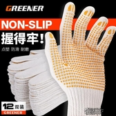 手套防護手套舒適型防滑耐磨絕緣電工專用勞保防護手套  街頭布衣