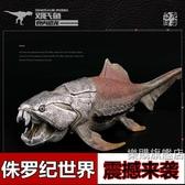 動物模型兒童仿真侏羅紀古獸史前動物世界海洋海底胴殼魚鄧氏魚龍模型