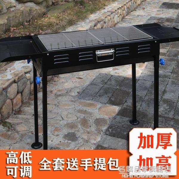 燒烤爐家用烤肉工具燒烤架戶外木炭烤架野外烤串爐子無煙碳烤爐子 NMS名購新品