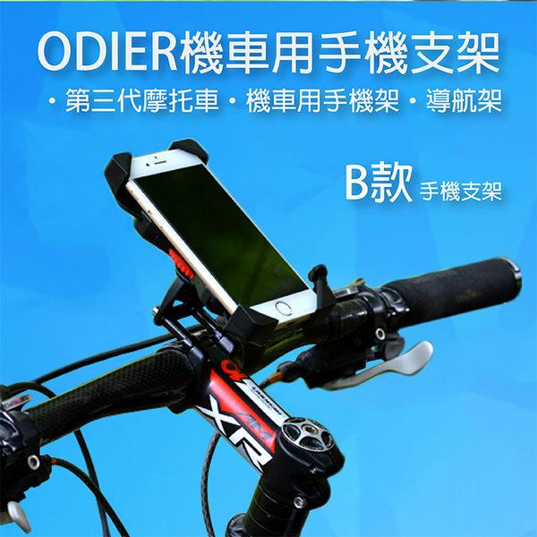 攝彩@ODIER 第三代 單車手機支架-B款 把手型 導航架 自行車 手機架 四角 鷹爪 機車 檔車 四爪手機座