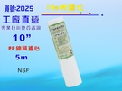 """【七星淨水】NSF10"""" PP綿質濾心5..."""