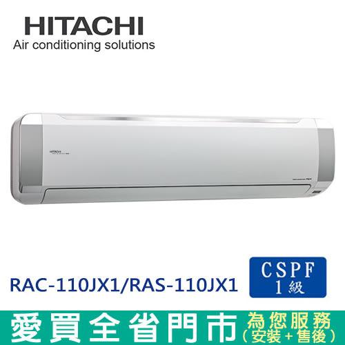HITACHI日立16-18坪RAC-110JX1/RAS-110JX1頂級變頻冷專分離式冷氣 含配送到府+標準安裝【愛買】
