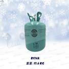 R134a冷媒 空調/冷凍/車用 小桶3...