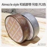 【東京正宗】日本 Aimez le style 和紙膠帶 吊燈 金/銀 共2色 Chandelier