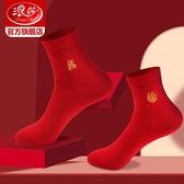 浪莎紅襪子女男士本命年純棉踩小人屬牛年結婚情侶全棉大紅色棉襪