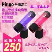 PINGO第三代超神奇魔髮吹捲熱風罩 T型烘罩 龍捲風罩/烘罩 搭配吹風機 【HAiR美髮網】
